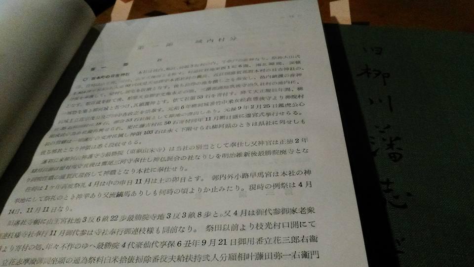 柳川藩志2