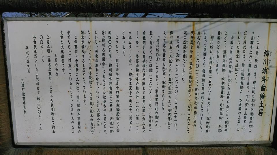柳川城堀3