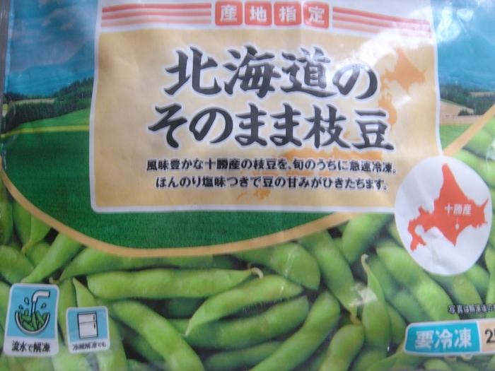 冷凍ギョーザ・冷凍枝豆