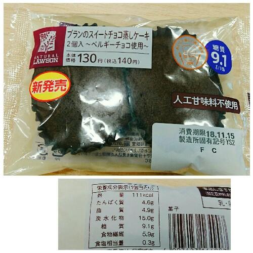 ローソン発売「ブランのスイートチョコ蒸しケーキ(1個あたり糖質9.1g)」レビュー【コンビ二で糖質制限】