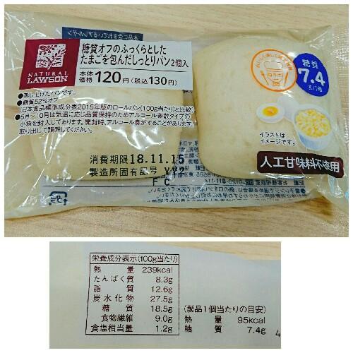 ローソン発売「糖質オフのふっくらとしたたまごを包んだしっとりパン2個入(1個あたり糖質7.4g)」を食べてみた感想!【コンビ二で糖質制限】