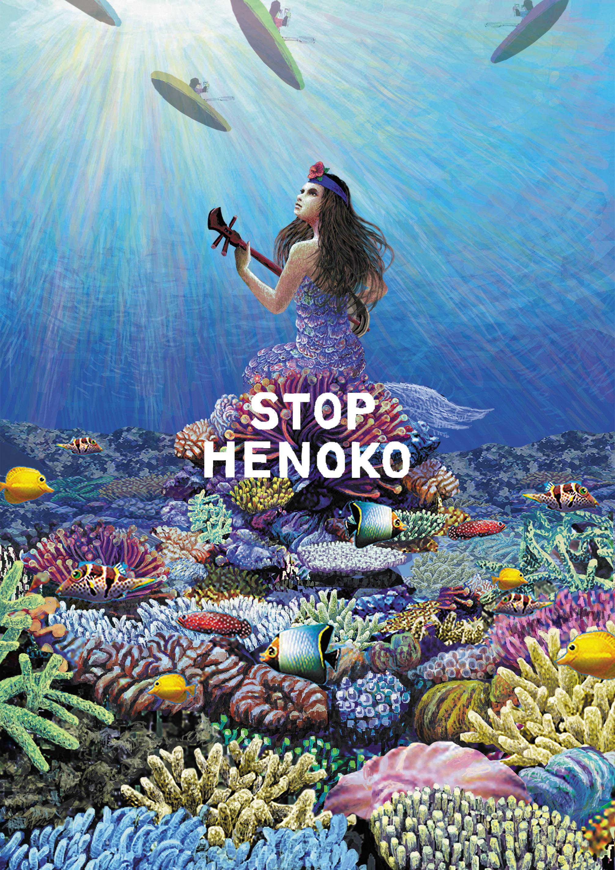 STOP_HENOKO縦