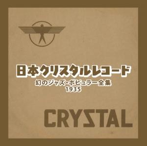 ph01_hattori_crystal.jpg