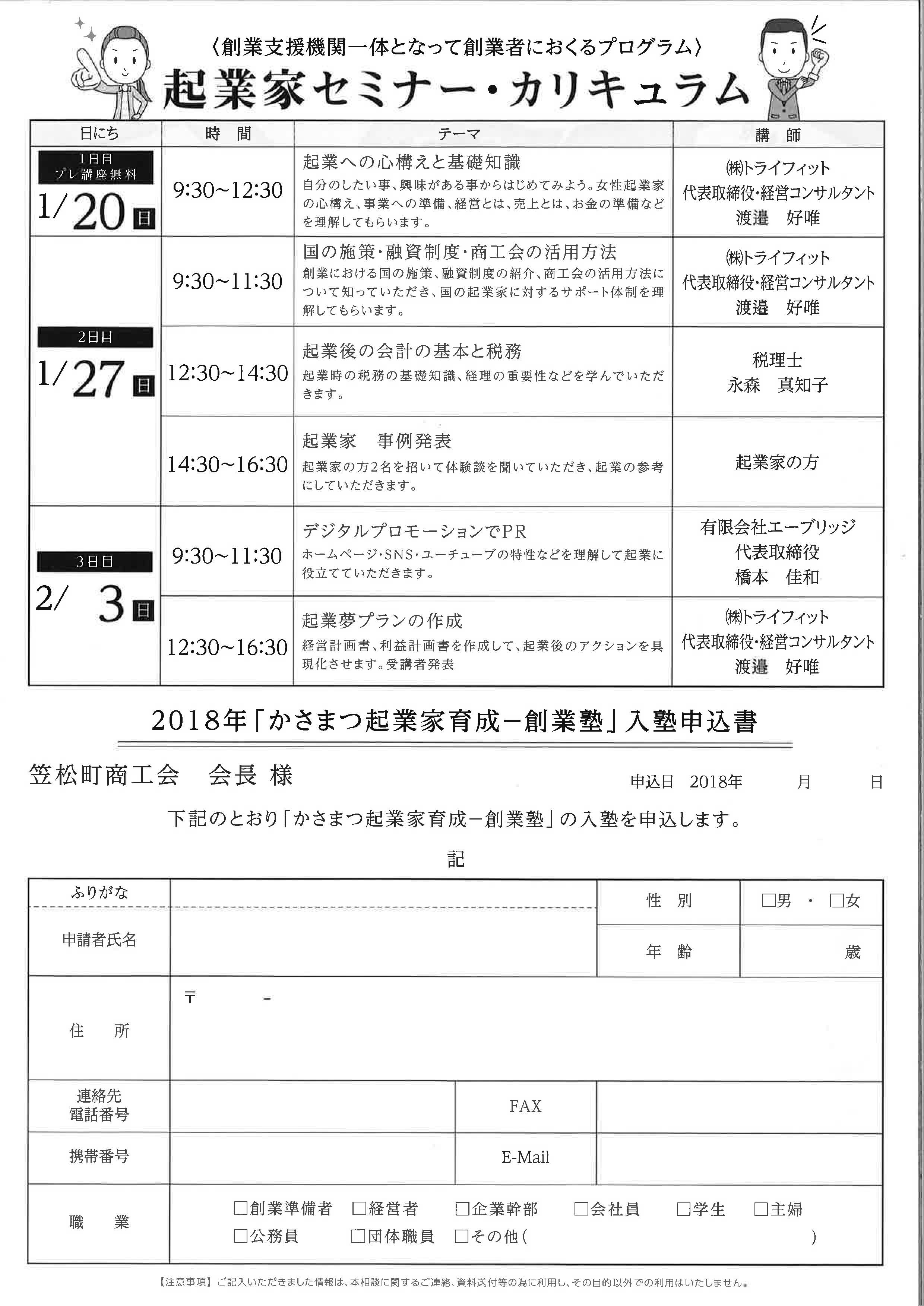 創業塾チラシ1月コース_ページ_2
