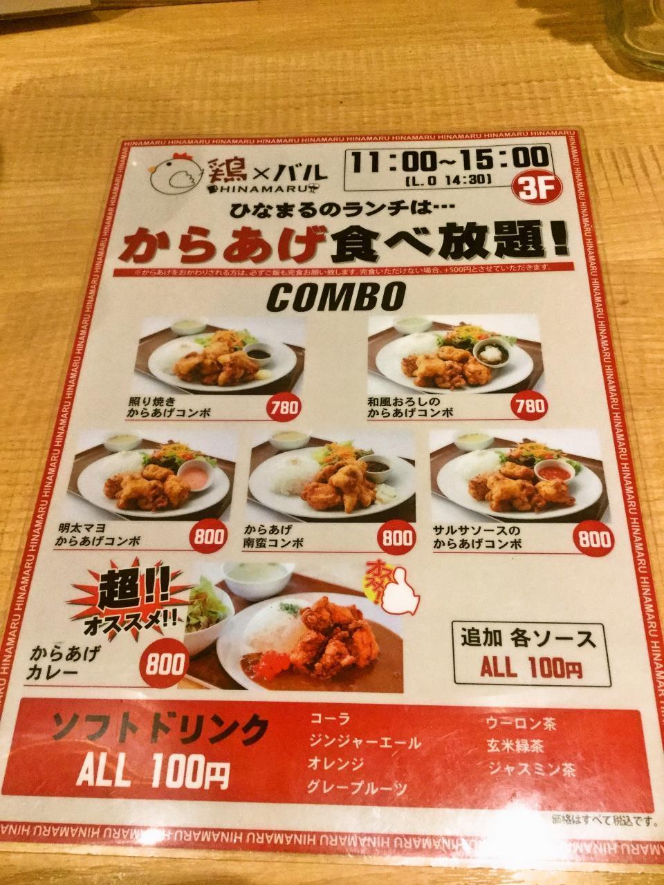 鶏バルHINAMARU(ランチメニュー)