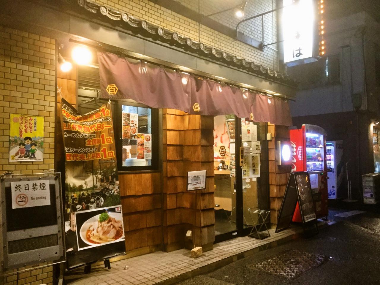 百年本舗 秋葉原総本店(店舗)