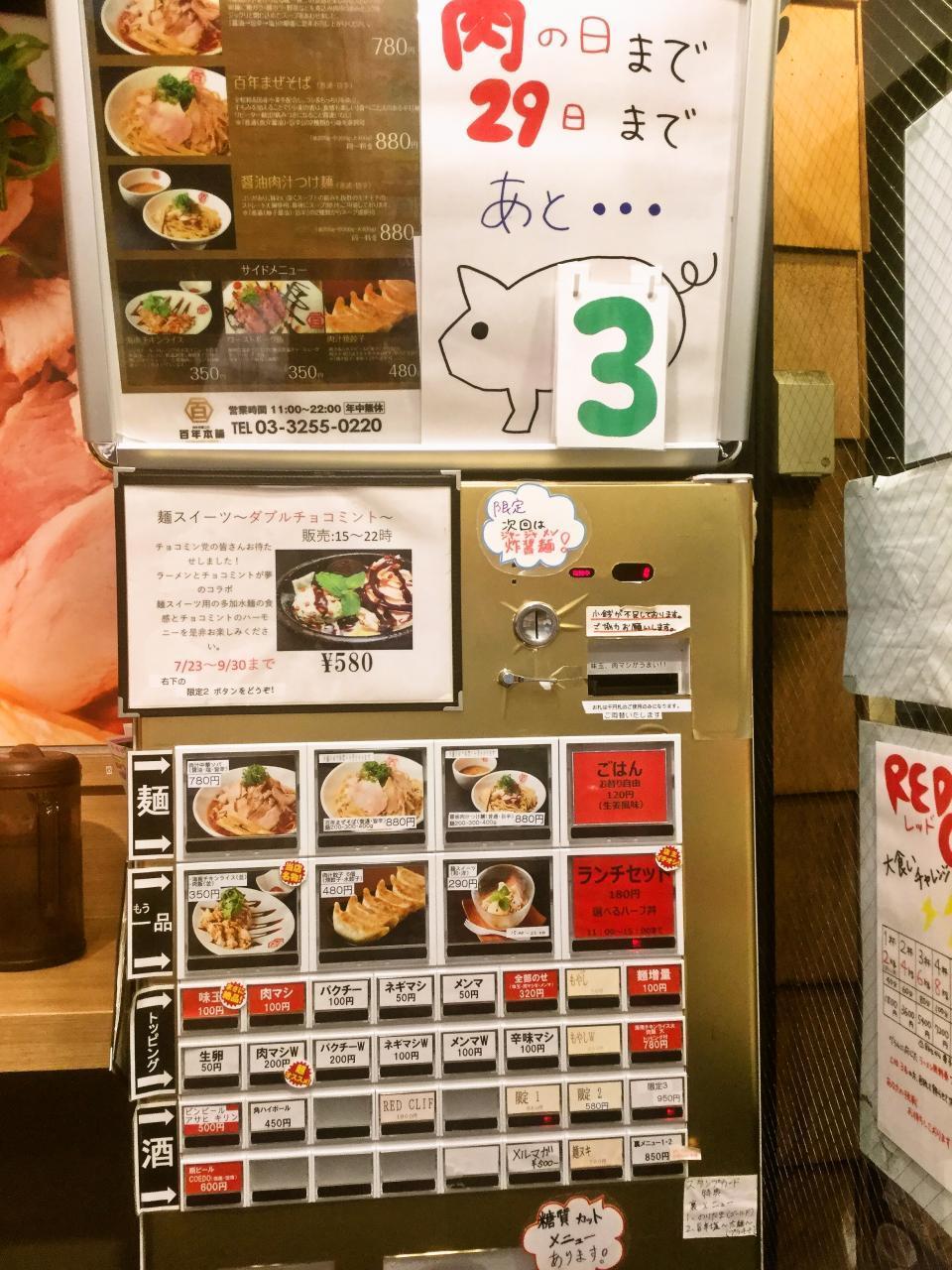 百年本舗 秋葉原総本店(食券)