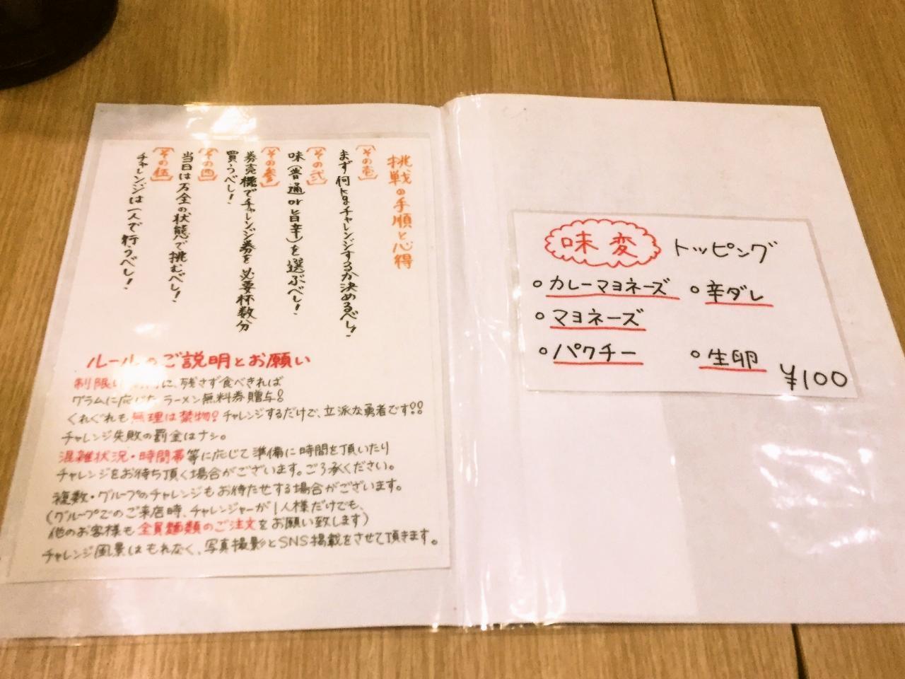 百年本舗 秋葉原総本店(メニュー)