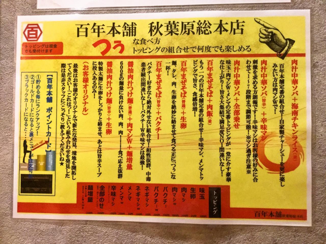 百年本舗 秋葉原総本店(店内)