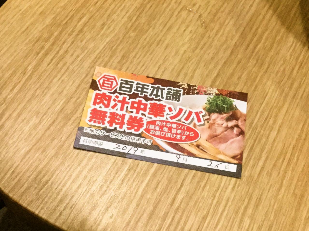 百年本舗 秋葉原総本店(レッドクリフ)