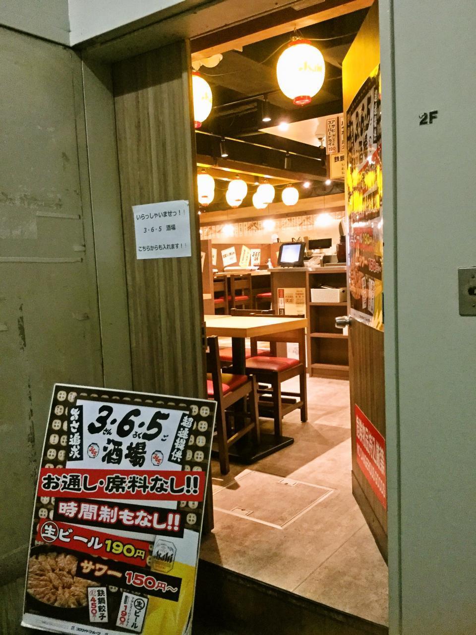 3・6・5酒場 渋谷本店(外観)