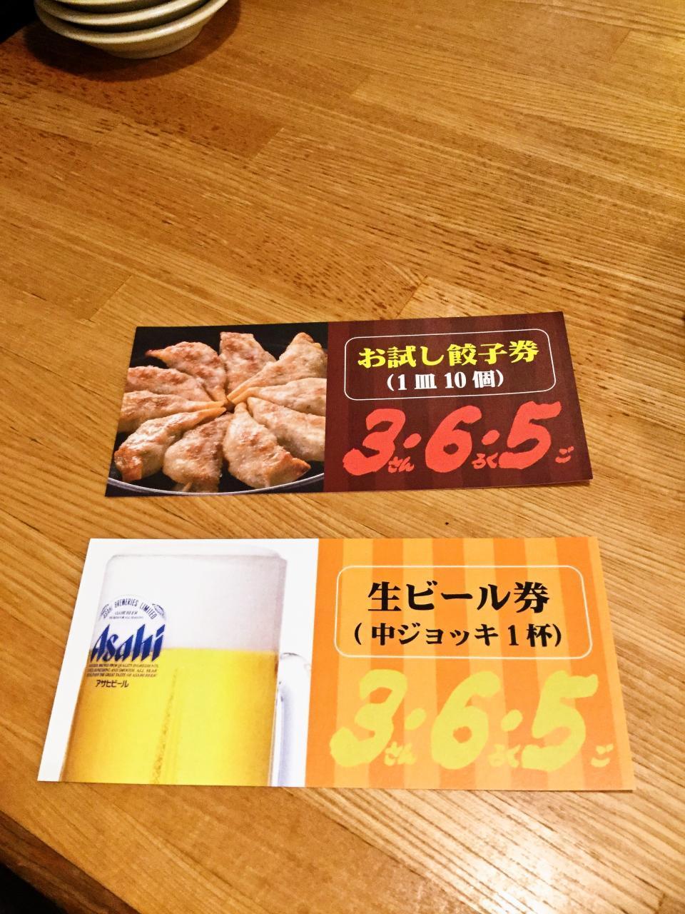 3・6・5酒場 渋谷本店(餃子100個)