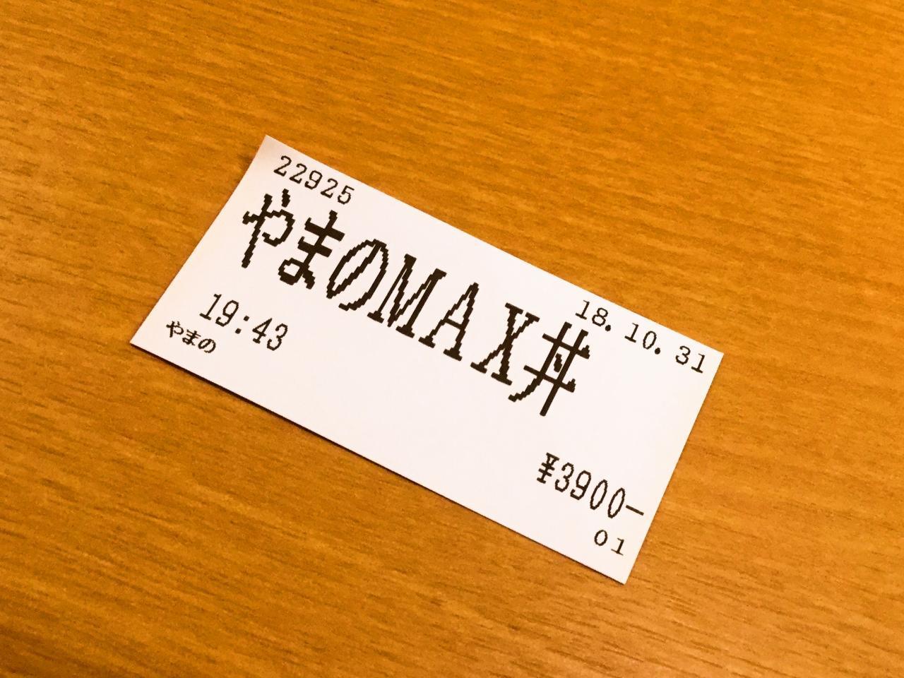 丼やまの(食券)