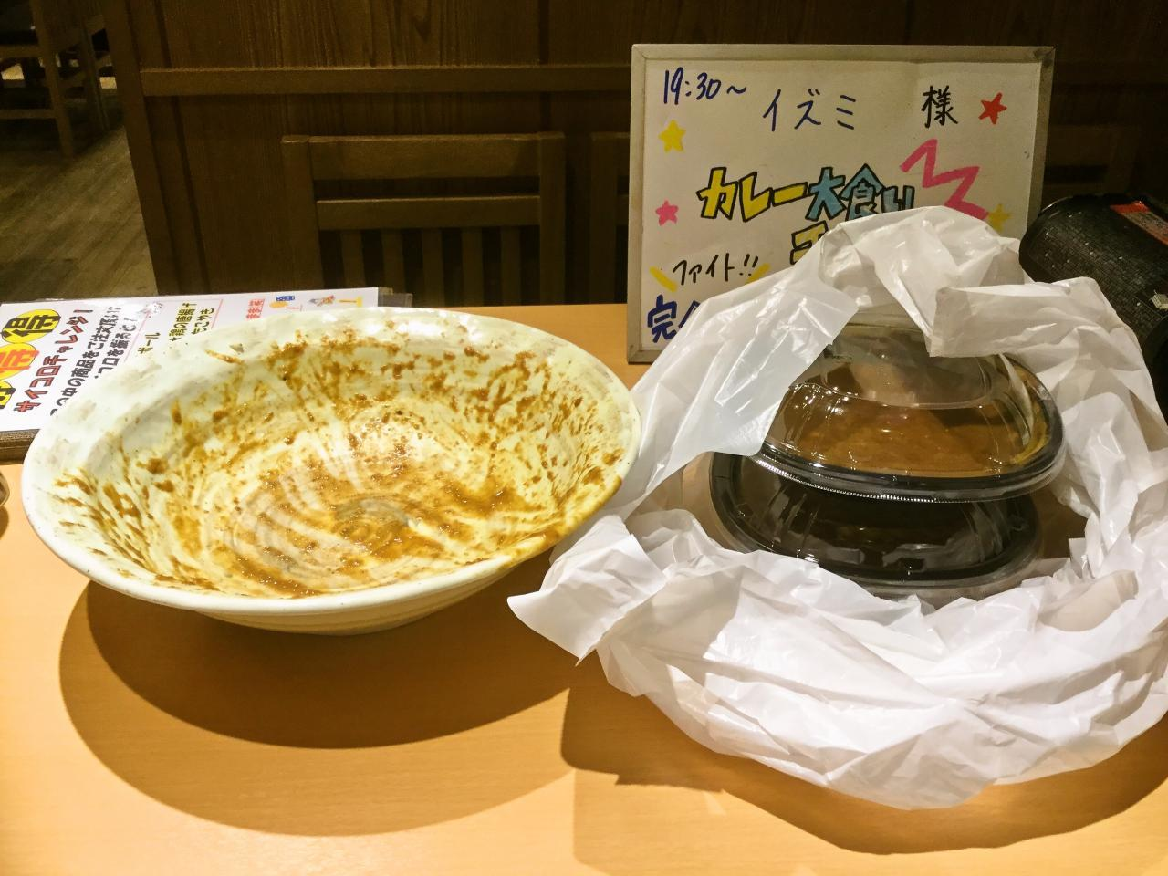 おっ魚(カレー大食いチャレンジ)