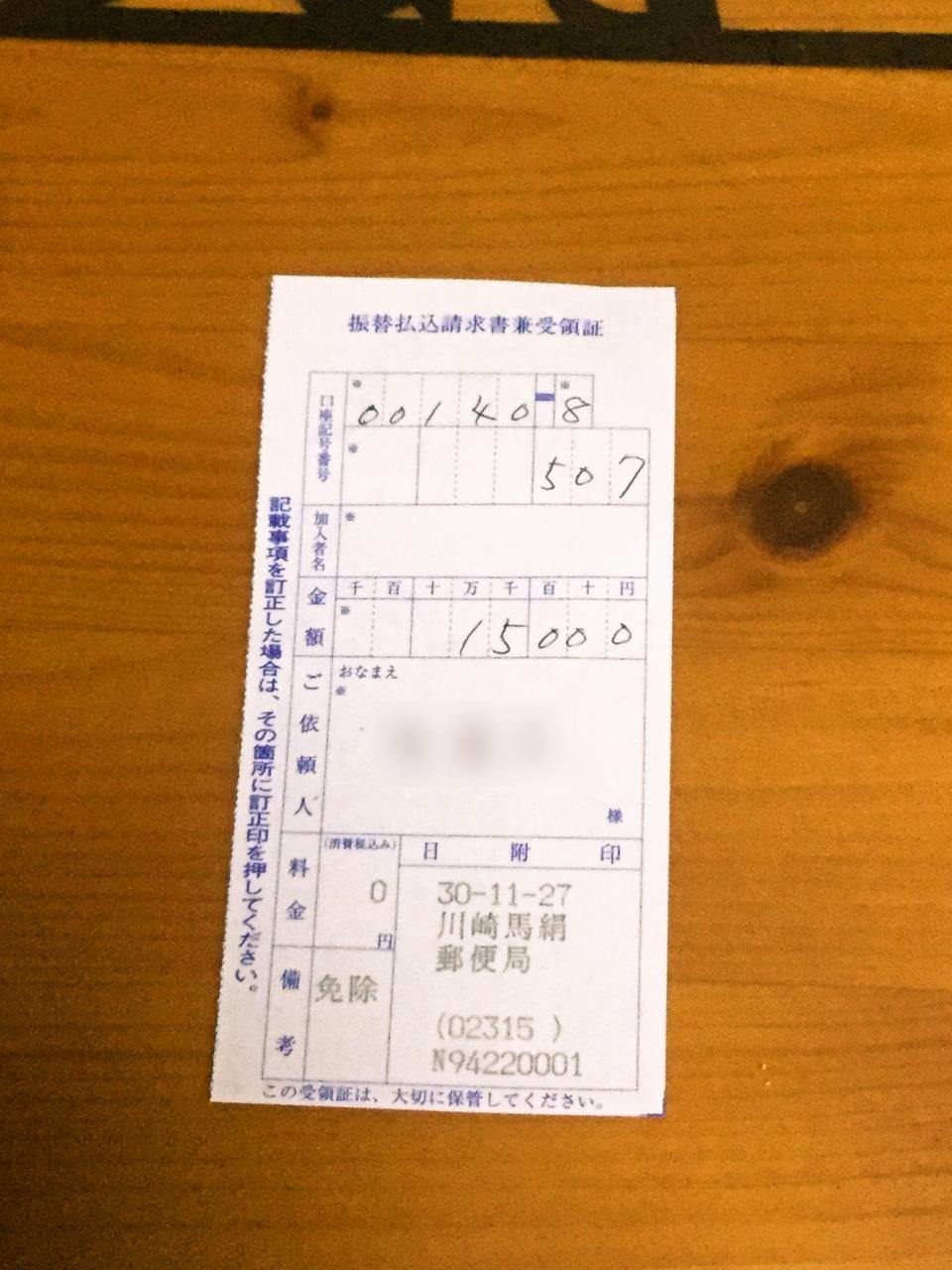 日本赤十字義援金