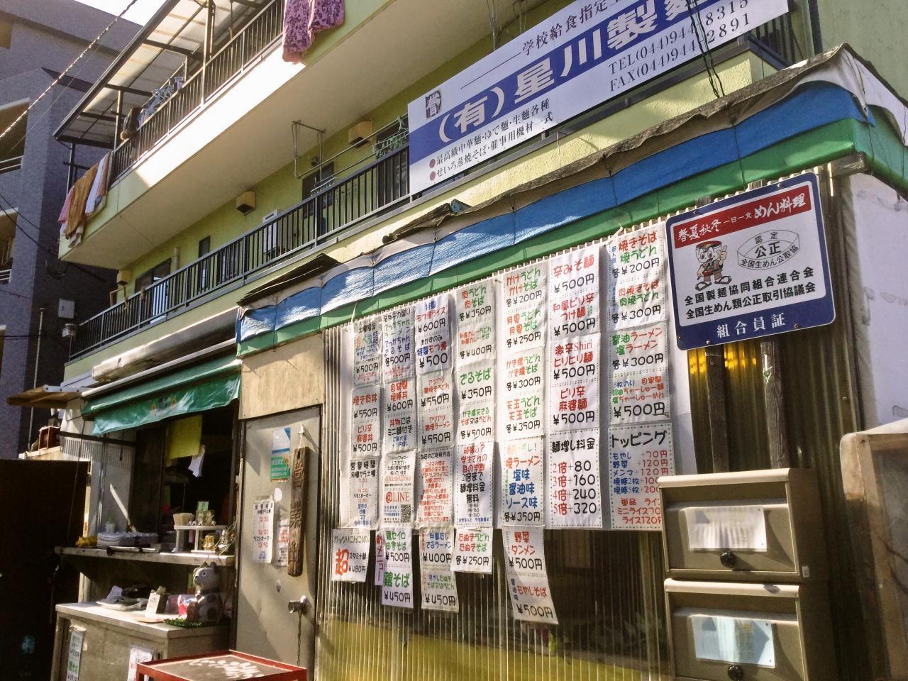 星川製麺 彩(外観)