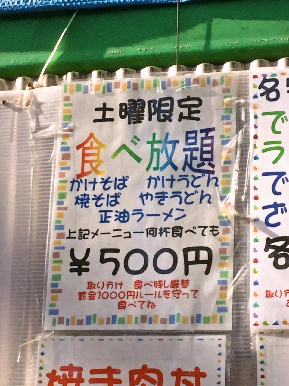星川製麺 彩(メニュー)