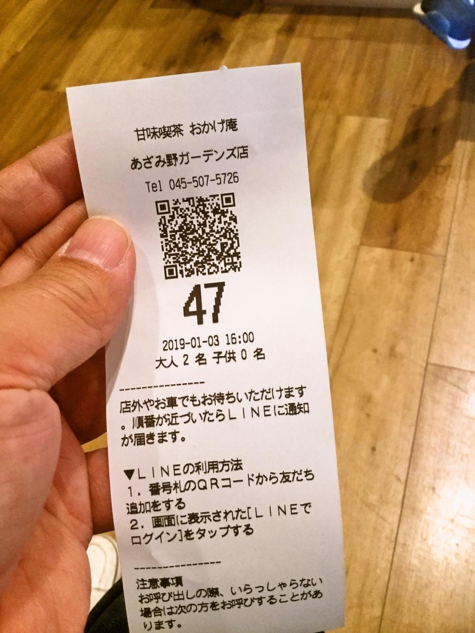 コメダ和喫茶 おかげ庵 あざみ野ガーデンズ店(待ち)