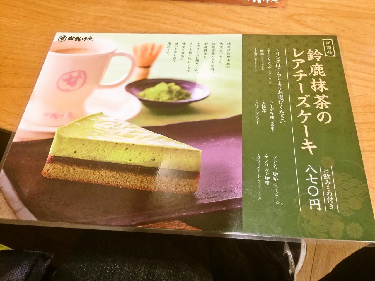 コメダ和喫茶 おかげ庵 あざみ野ガーデンズ店(メニュー)