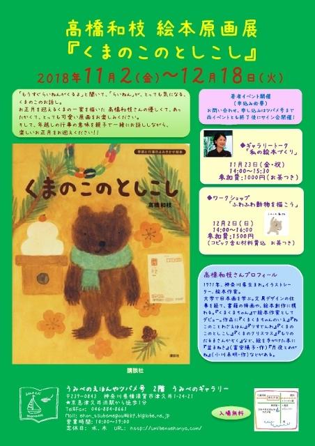 くまのこのとしこし原画展-001 (452x640)