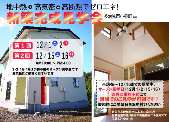 見学会紹介HP-1