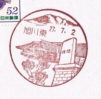 27.7.2旭川東