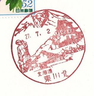 27.7.2北海道東川北