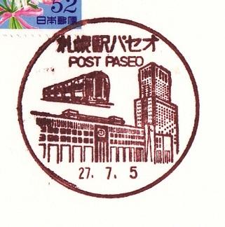 27.7.5札幌パセオ