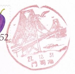 27.12.31門司港