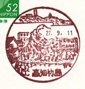 27.9.11高知竹島