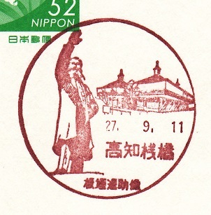27.9.11高知桟橋