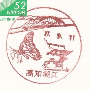 27.9.11高知潮江