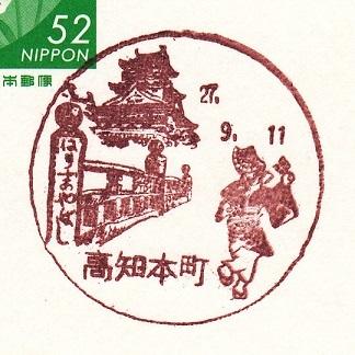 27.9.11高知本町