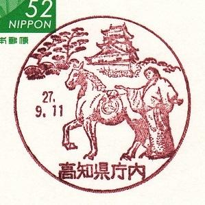 27.9.11高知県庁内