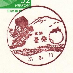 27.9.11高知吾桑