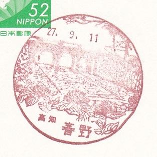 27.9.11高知春野