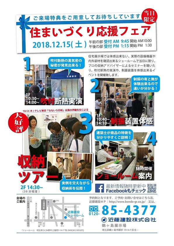 住まいづくりフェア20181215鶴ヶ島 (1)_01