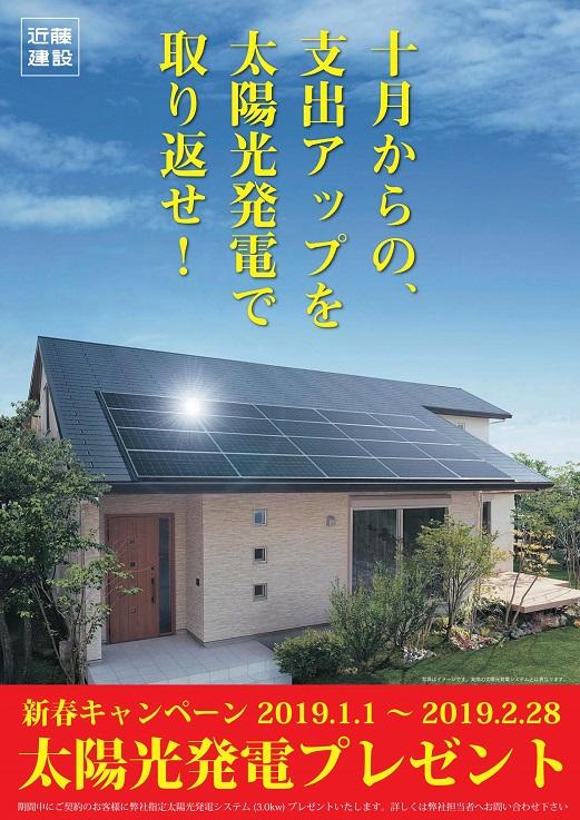 太陽光キャンペーン_01