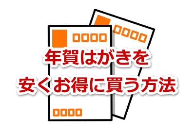 【2019年】 年賀状(62円)を51円で安くお得に買う方法 ...