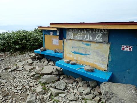 181005磐梯山13