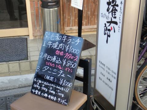 181030権太郎03