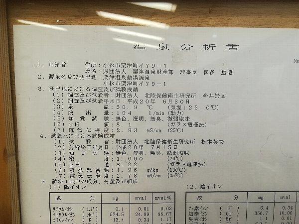 awazusou-kaga-014.jpg