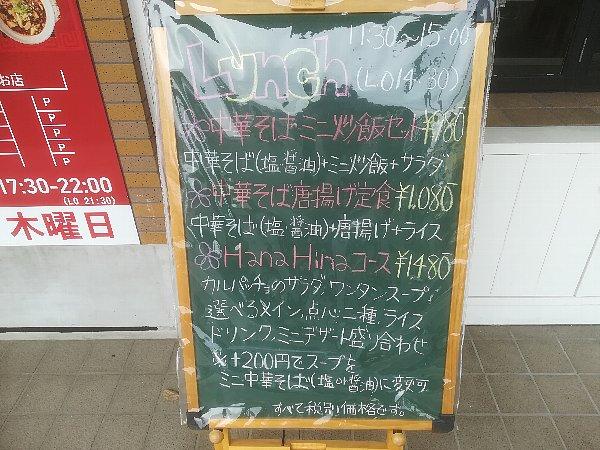 hanahinata-fukui-005.jpg