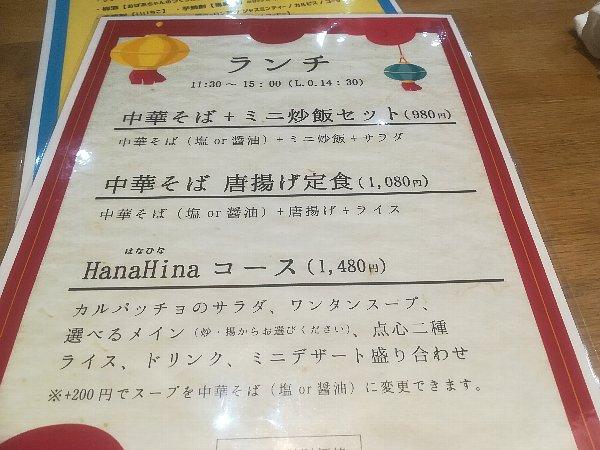hanahinata-fukui-006.jpg