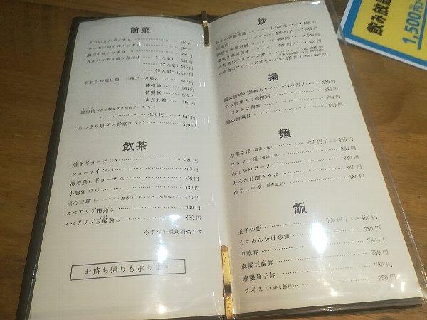 hanahinata-fukui-009.jpg