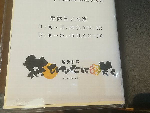 hanahinata-fukui-011.jpg