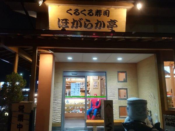 hogarakatei-fukui-001.jpg