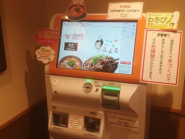 kandon-takefu-019.jpg
