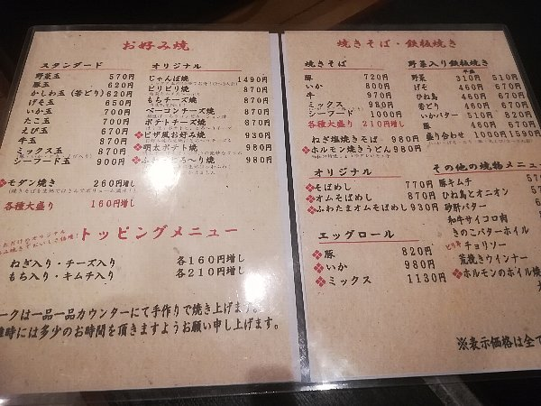 otafuku-fukui-004.jpg