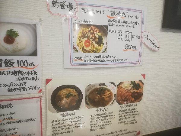 ryujin-kyoto-004.jpg